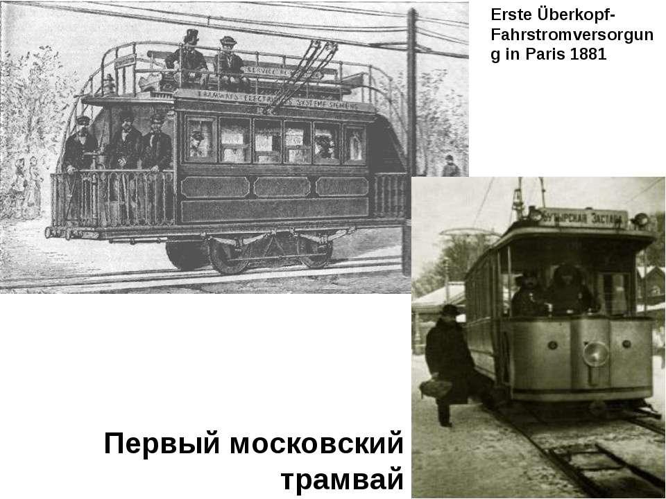 Erste Überkopf-Fahrstromversorgung in Paris 1881 Первый московский трамвай