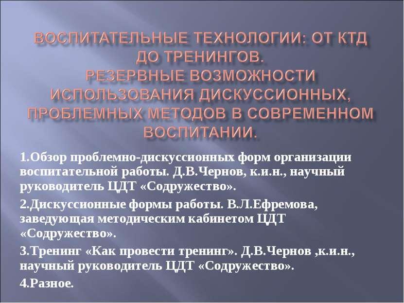 1.Обзор проблемно-дискуссионных форм организации воспитательной работы. Д.В.Ч...