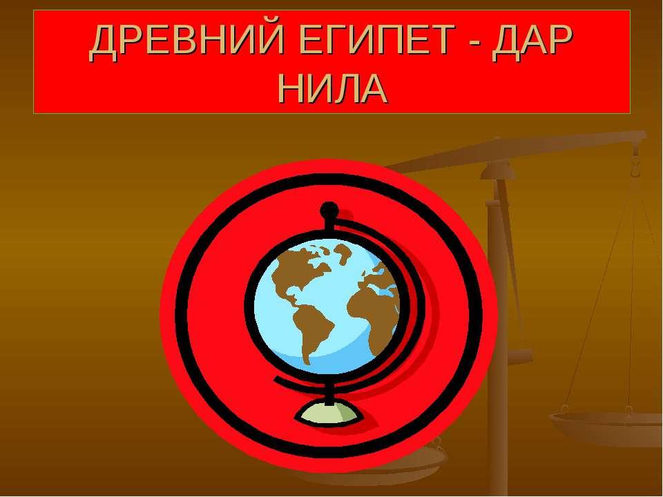 ДРЕВНИЙ ЕГИПЕТ - ДАР НИЛА