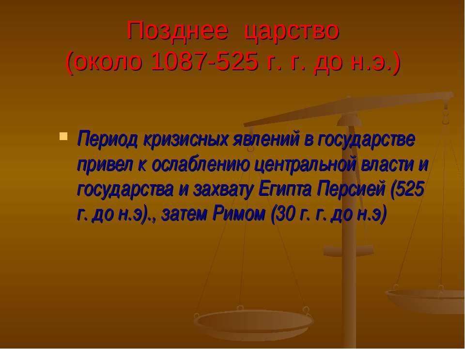 Позднее царство (около 1087-525 г. г. до н.э.) Период кризисных явлений в гос...