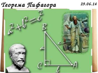 Теорема Пифагора *