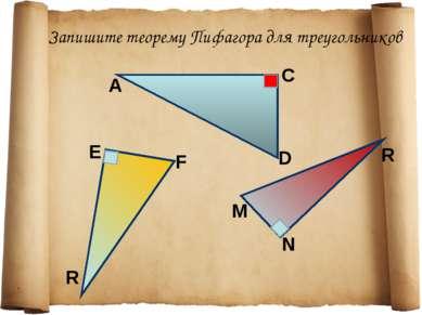 Запишите теорему Пифагора для треугольников C D F E R M R N A