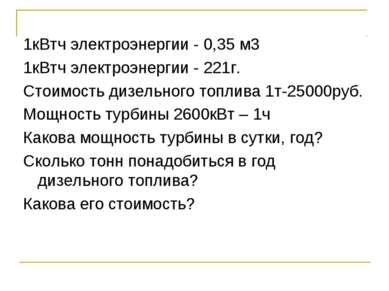 1кВтч электроэнергии - 0,35 м3 1кВтч электроэнергии - 221г. Стоимость дизельн...