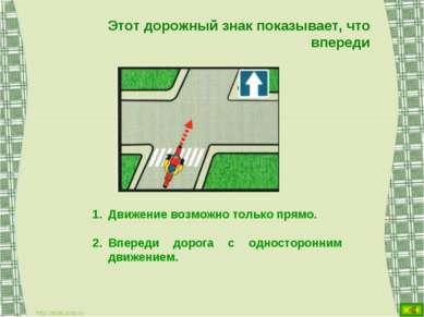 Этот дорожный знак показывает, что впереди Движение возможно только прямо. Вп...