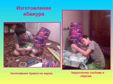 Изготовление абажура Натягивание бумаги на каркас Закрепление скобами и обрезка