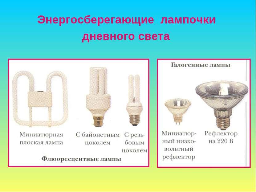 Энергосберегающие лампочки дневного света