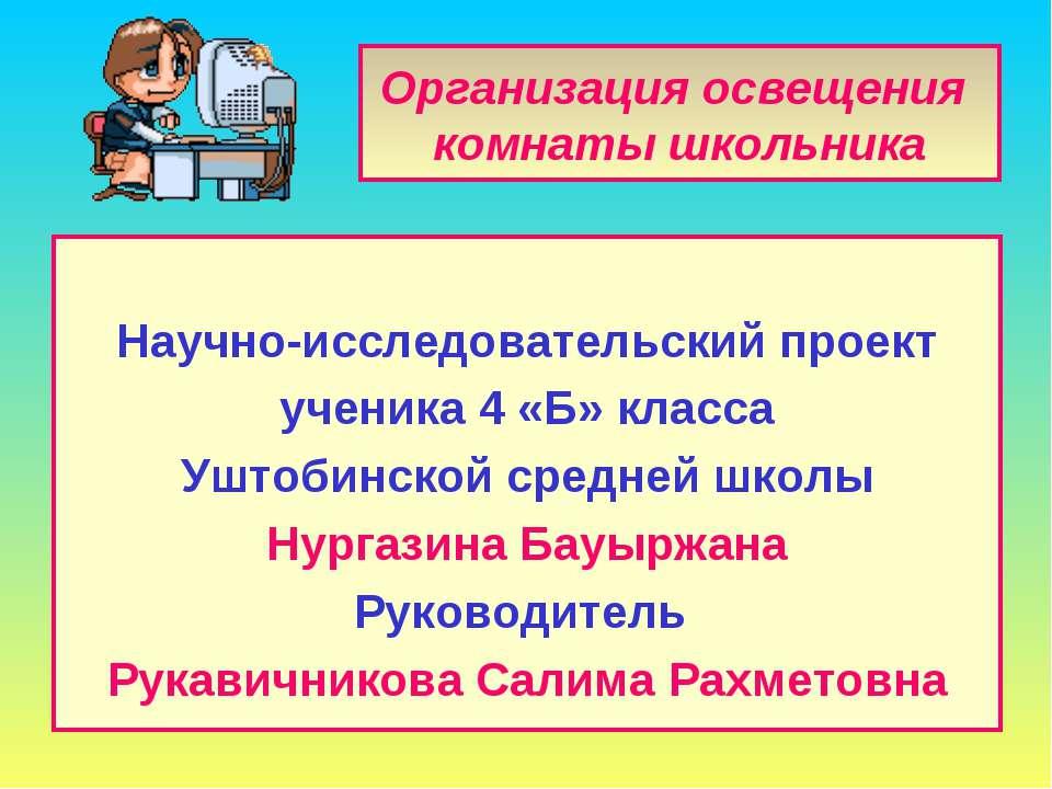 Организация освещения комнаты школьника Научно-исследовательский проект учени...