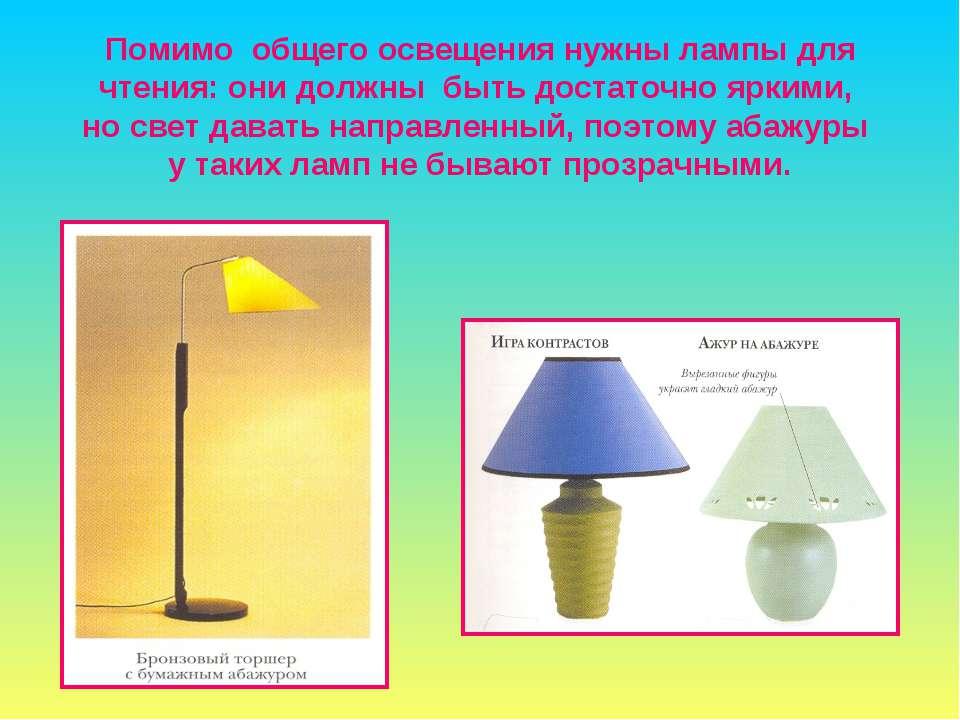 Помимо общего освещения нужны лампы для чтения: они должны быть достаточно яр...