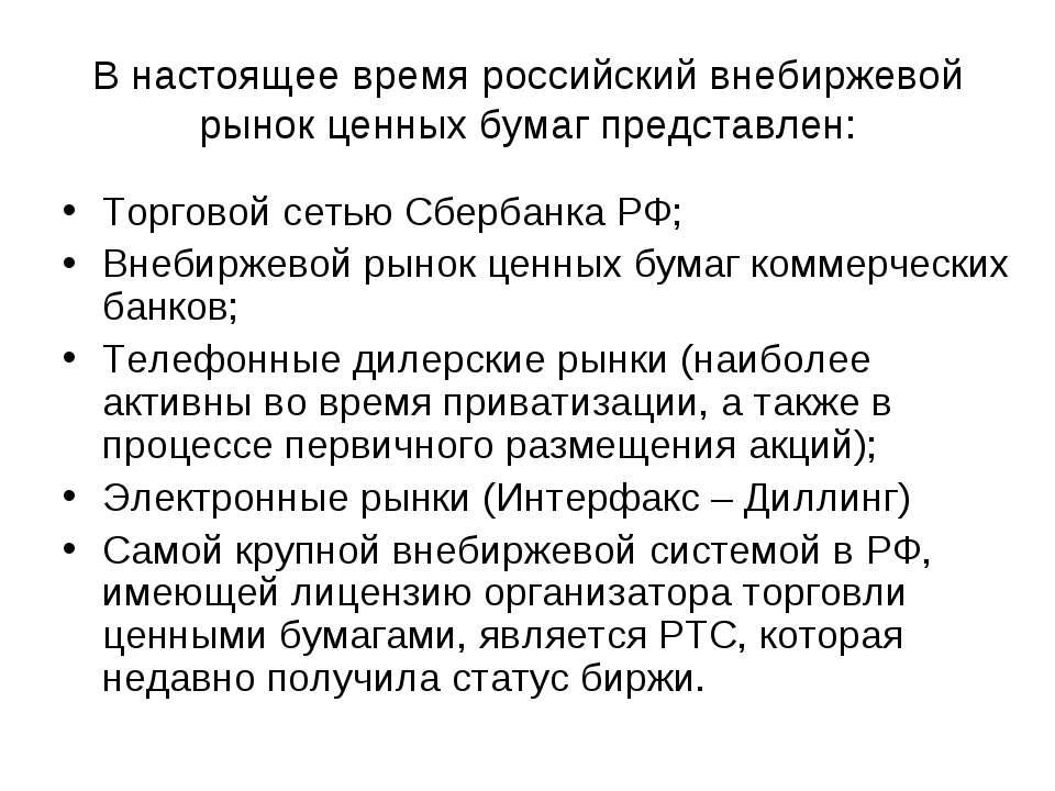 В настоящее время российский внебиржевой рынок ценных бумаг представлен: Торг...
