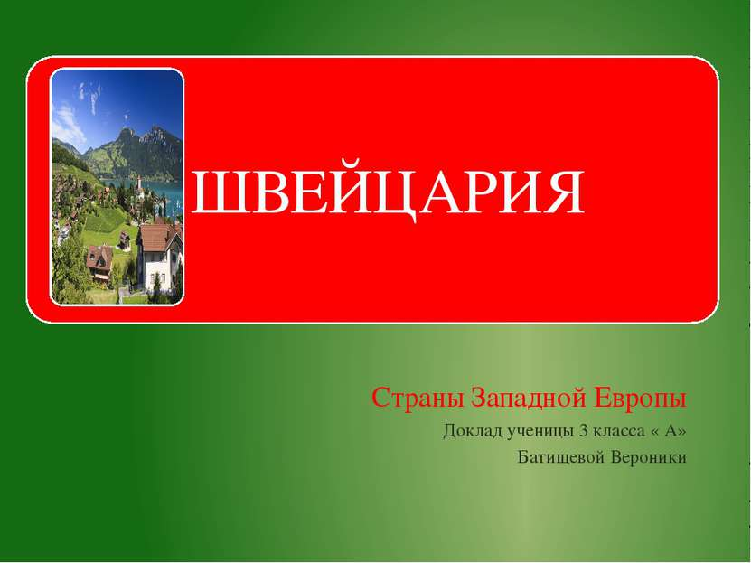 Страны Западной Европы Доклад ученицы 3 класса « А» Батищевой Вероники