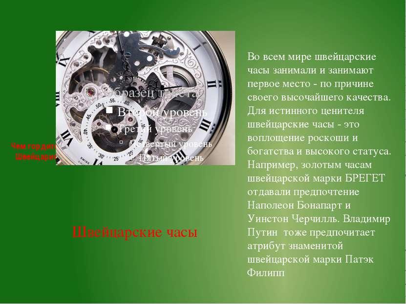 Чем гордится Швейцария Во всем мире швейцарские часы занимали и занимают перв...
