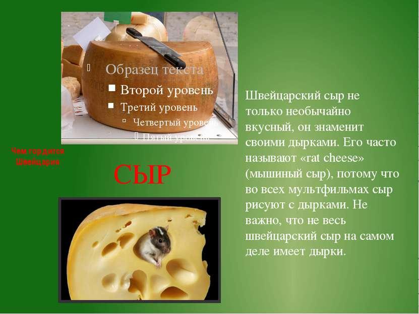 Чем гордится Швейцария Швейцарский сыр не только необычайно вкусный, он знаме...