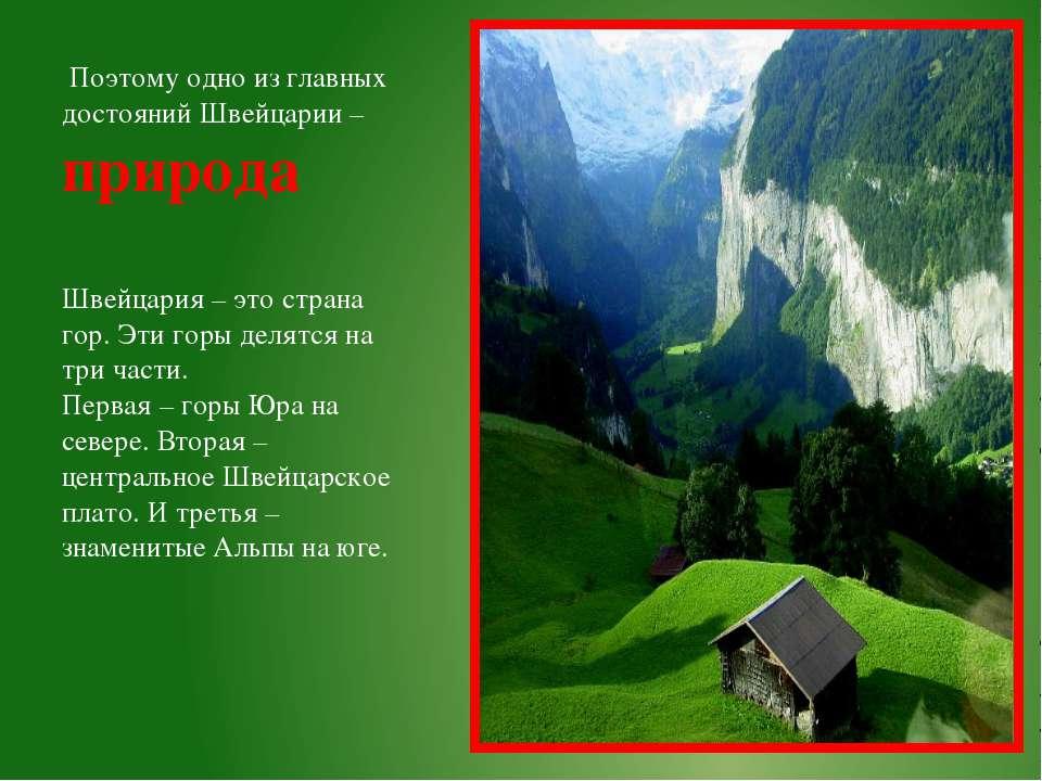 Поэтому одно из главных достояний Швейцарии – природа Швейцария – это страна...