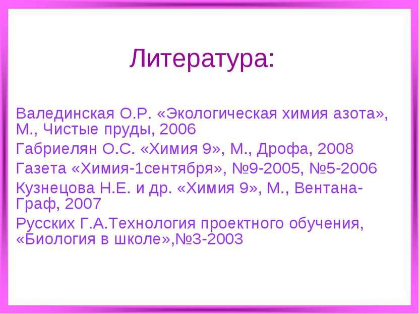Литература: Валединская О.Р. «Экологическая химия азота», М., Чистые пруды, 2...