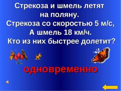 Стрекоза и шмель летят на поляну. Стрекоза со скоростью 5 м/с, А шмель 18 км/...