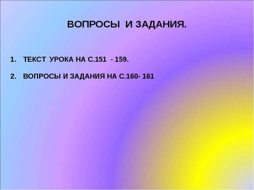 ВОПРОСЫ И ЗАДАНИЯ. ТЕКСТ УРОКА НА С.151 - 159. ВОПРОСЫ И ЗАДАНИЯ НА С.160- 161