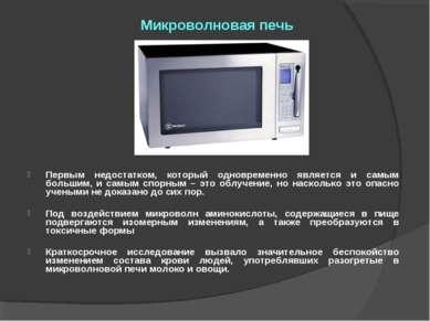 Микроволновая печь Первым недостатком, который одновременно является и самым ...