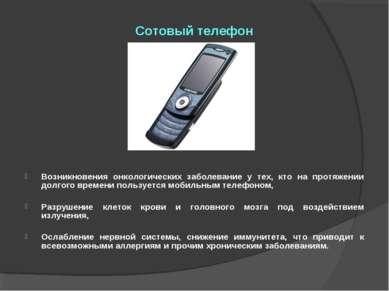 Сотовый телефон Возникновения онкологических заболевание у тех, кто на протяж...