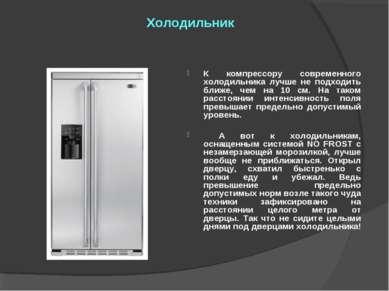 Холодильник К компрессору современного холодильника лучше не подходить ближе,...