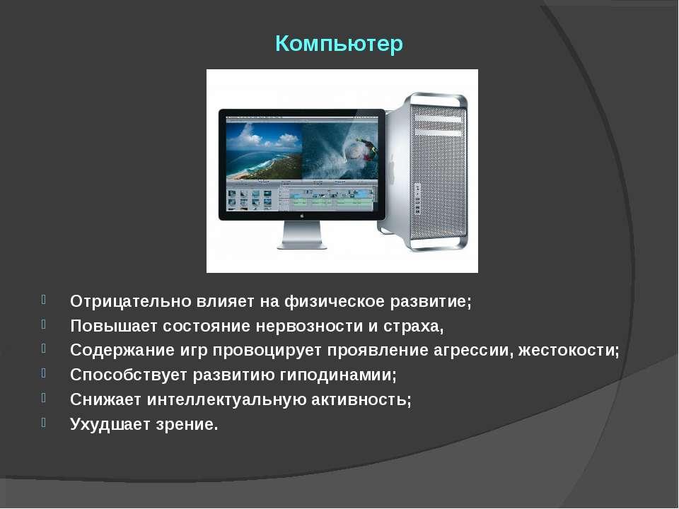 Компьютер Отрицательно влияет на физическое развитие; Повышает состояние нерв...