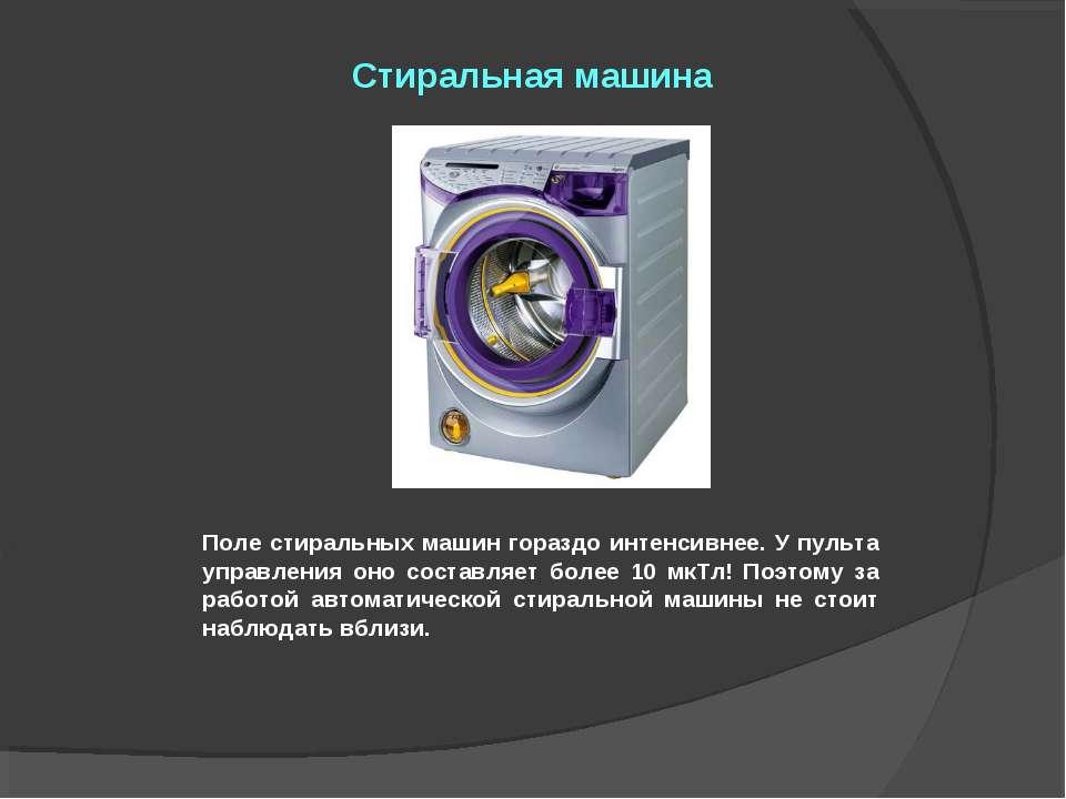 Поле стиральных машин гораздо интенсивнее. У пульта управления оно составляет...