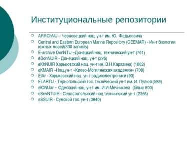 Институциональные репозитории ARRChNU – Черновецкий нац. ун-т им. Ю. Федькови...