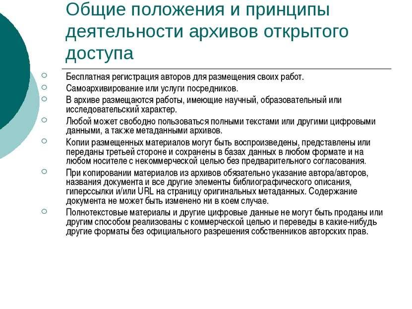 Общие положения и принципы деятельности архивов открытого доступа Бесплатная ...
