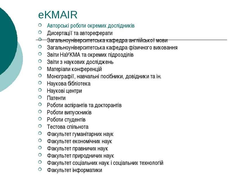 eKMAIR Авторські роботи окремих дослідників Дисертації та автореферати Загаль...