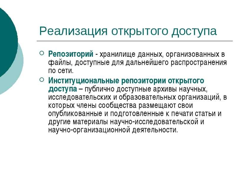 Реализация открытого доступа Репозиторий - хранилище данных, организованных в...