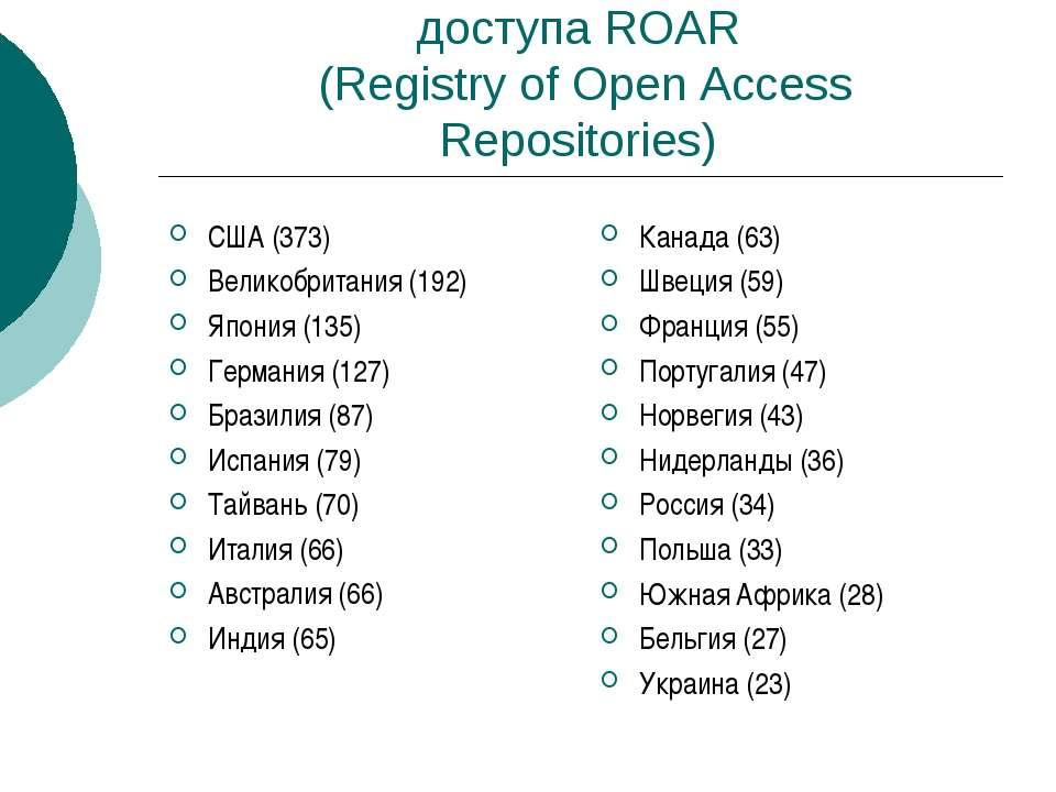 Реестр репозиториев открытого доступа ROAR (Registry of Open Access Repositor...