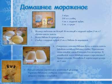 2 яйца, 250 мл сливок, 5 ст.л. сахарной пудры, 2 ст. л. какао Желтки отделить...