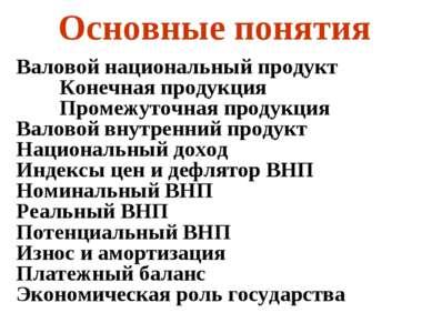 Основные понятия Валовой национальный продукт Конечная продукция Промежуточна...