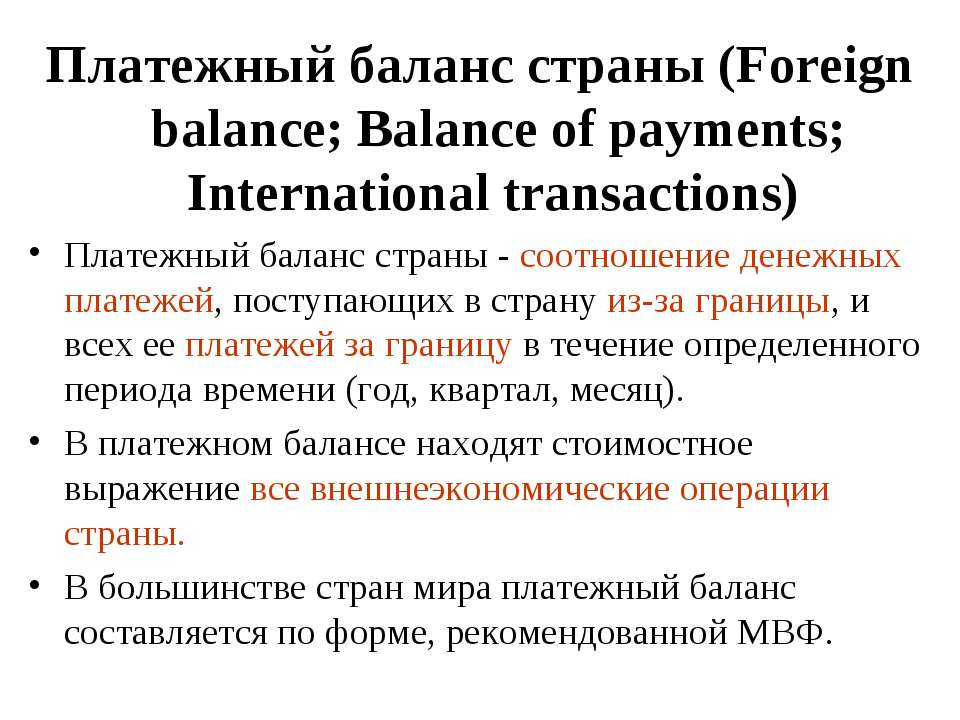 Платежный баланс страны (Foreign balance; Balance of payments; International ...
