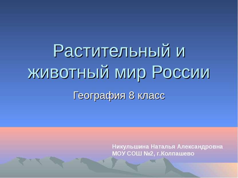 Растительный и животный мир России География 8 класс Никульшина Наталья Алекс...