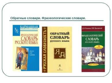 Обратные словари. Фразеологические словари.