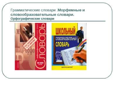 Грамматические словари .Морфемные и словообразовательные словари. Орфографиче...