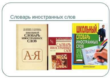 Словарь иностранных слов