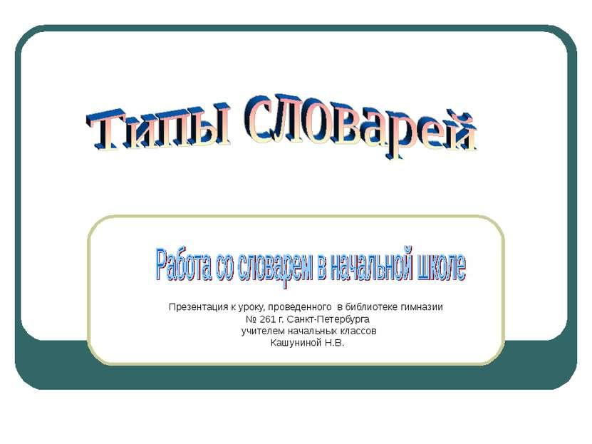 Презентация к уроку, проведенного в библиотеке гимназии № 261 г. Санкт-Петерб...