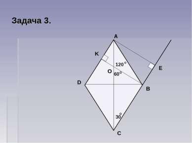 Задача 3. K O E D C B A 30 60 120