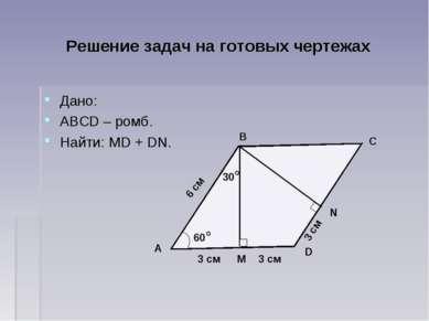 Решение задач на готовых чертежах Дано: АВСD – ромб. Найти: MD + DN. D C B A ...