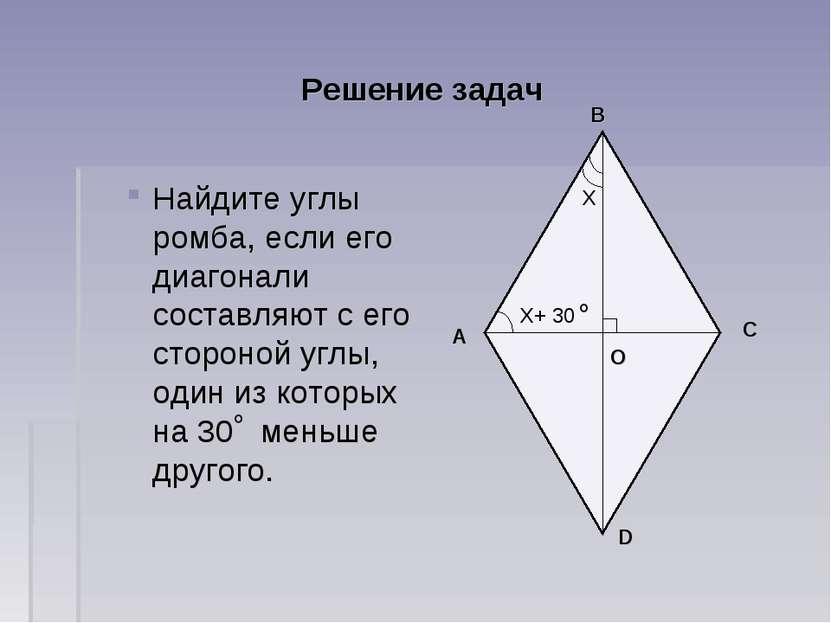 Решение задач Найдите углы ромба, если его диагонали составляют с его стороно...