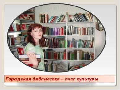 Городская библиотека – очаг культуры