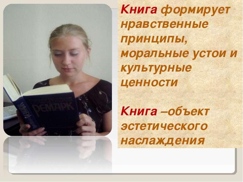 Книга формирует нравственные принципы, моральные устои и культурные ценности ...