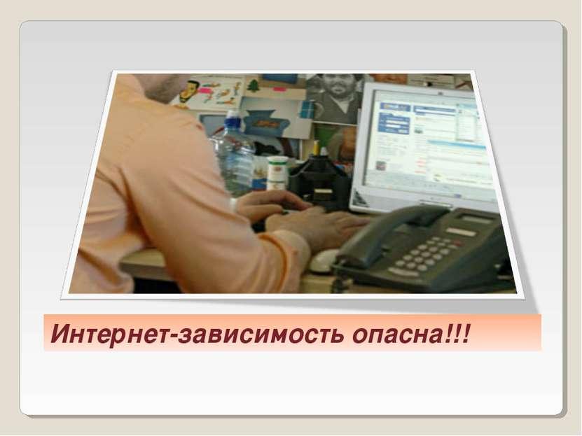 Интернет-зависимость опасна!!!