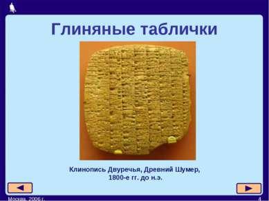 Москва, 2006 г. * Клинопись Двуречья, Древний Шумер, 1800-е гг. до н.э. Глиня...