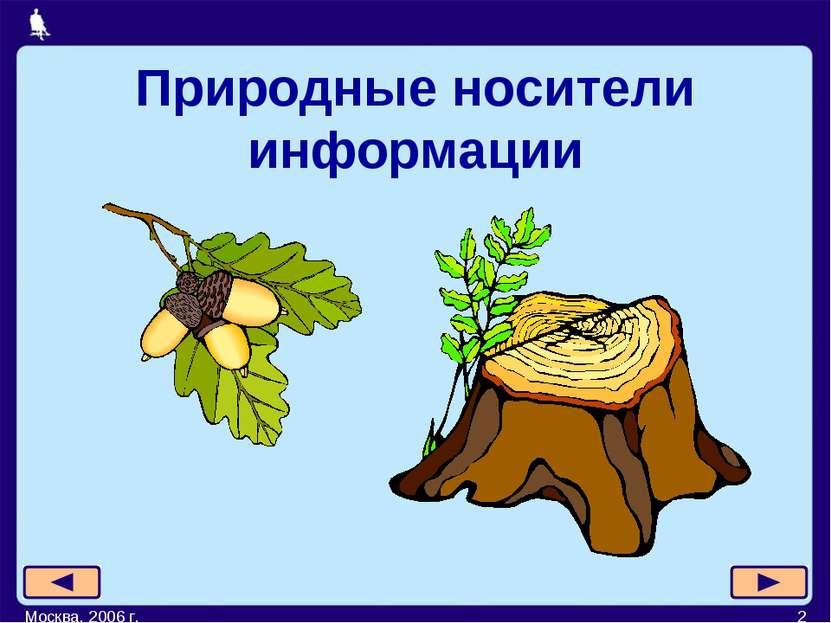 Москва, 2006 г. * Природные носители информации Москва, 2006 г.