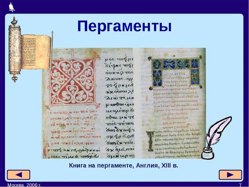 Москва, 2006 г. * Пергаменты Книга на пергаменте, Англия, XIII в. Москва, 200...