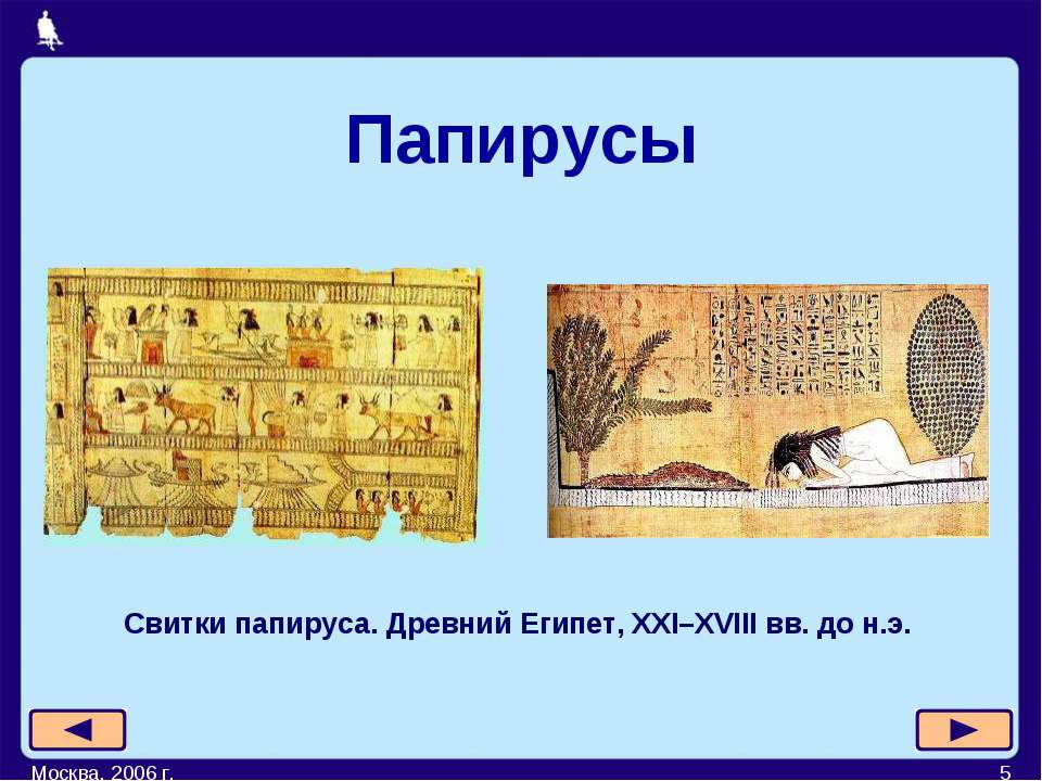 Москва, 2006 г. * Свитки папируса. Древний Египет, XXI–XVIII вв. до н.э. Папи...