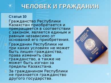 ЧЕЛОВЕК И ГРАЖДАНИН Статья 10 Гражданство Республики Казахстан приобретается ...