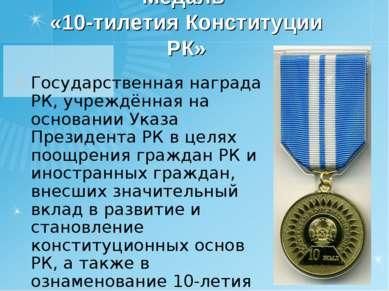 Медаль «10-тилетия Конституции РК» Государственная награда РК, учреждённая на...